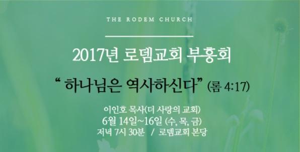2017부흥회