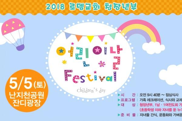 2018 청장년 어린이날 광고영상