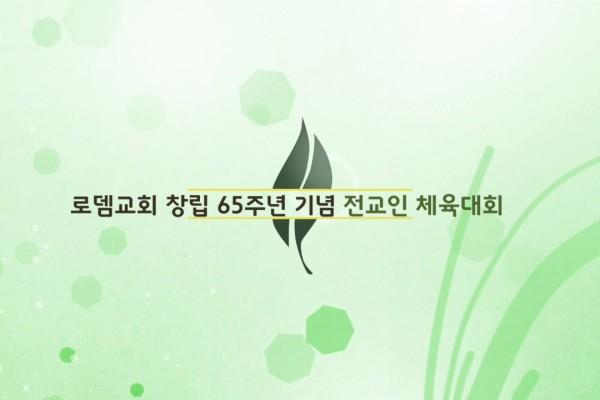 2018체육대회 홍보