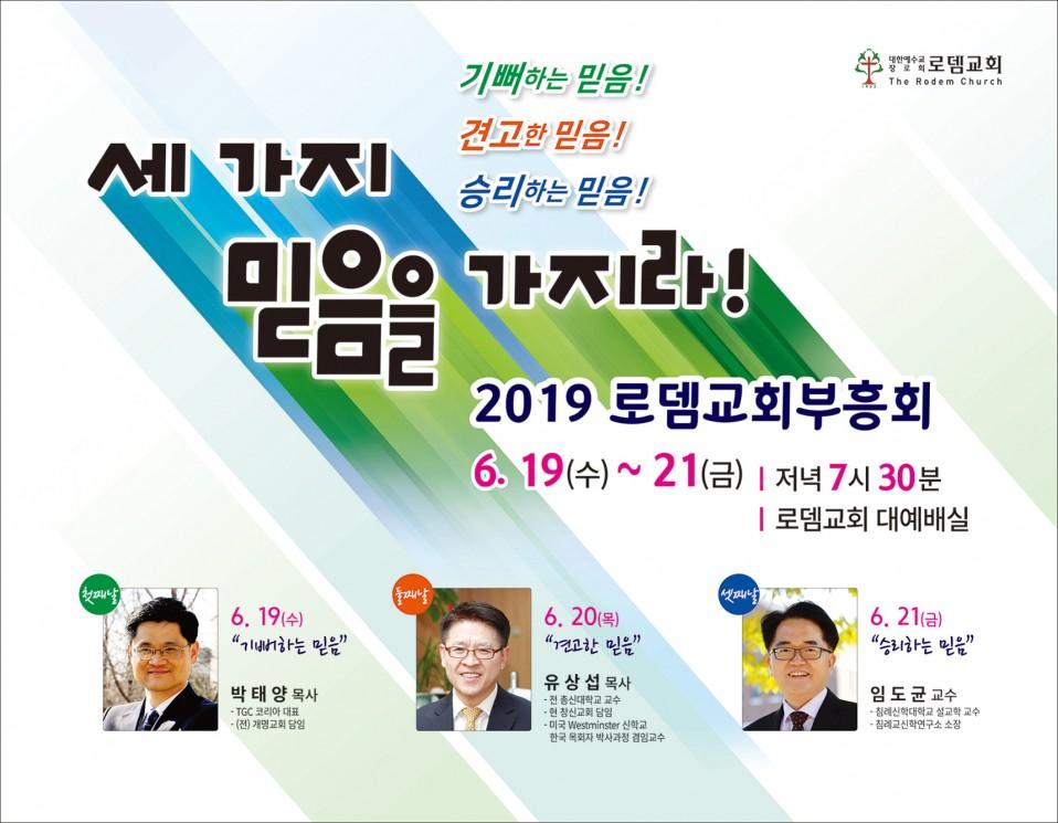 19부흥회-현수막3개-1-2실외용(360_280사이즈)